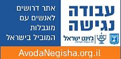 עבודה נגישה  - אתר דרושים לאנשים עם מוגבלות המוביל בישראל