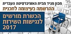 מכון מגיד מבית האוניברסיטה העברית - ההרשמה בעיצומה לתכנית הכשרת מורשים לנגישות השירות 2017
