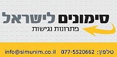סימונים לישראל - פתרנות נגישות. טלפון 077-5520662