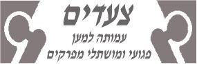 עמותת צעדים לוגו