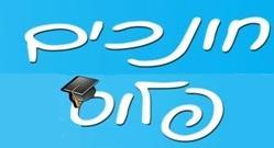 הלוגו של חונכים פלוס
