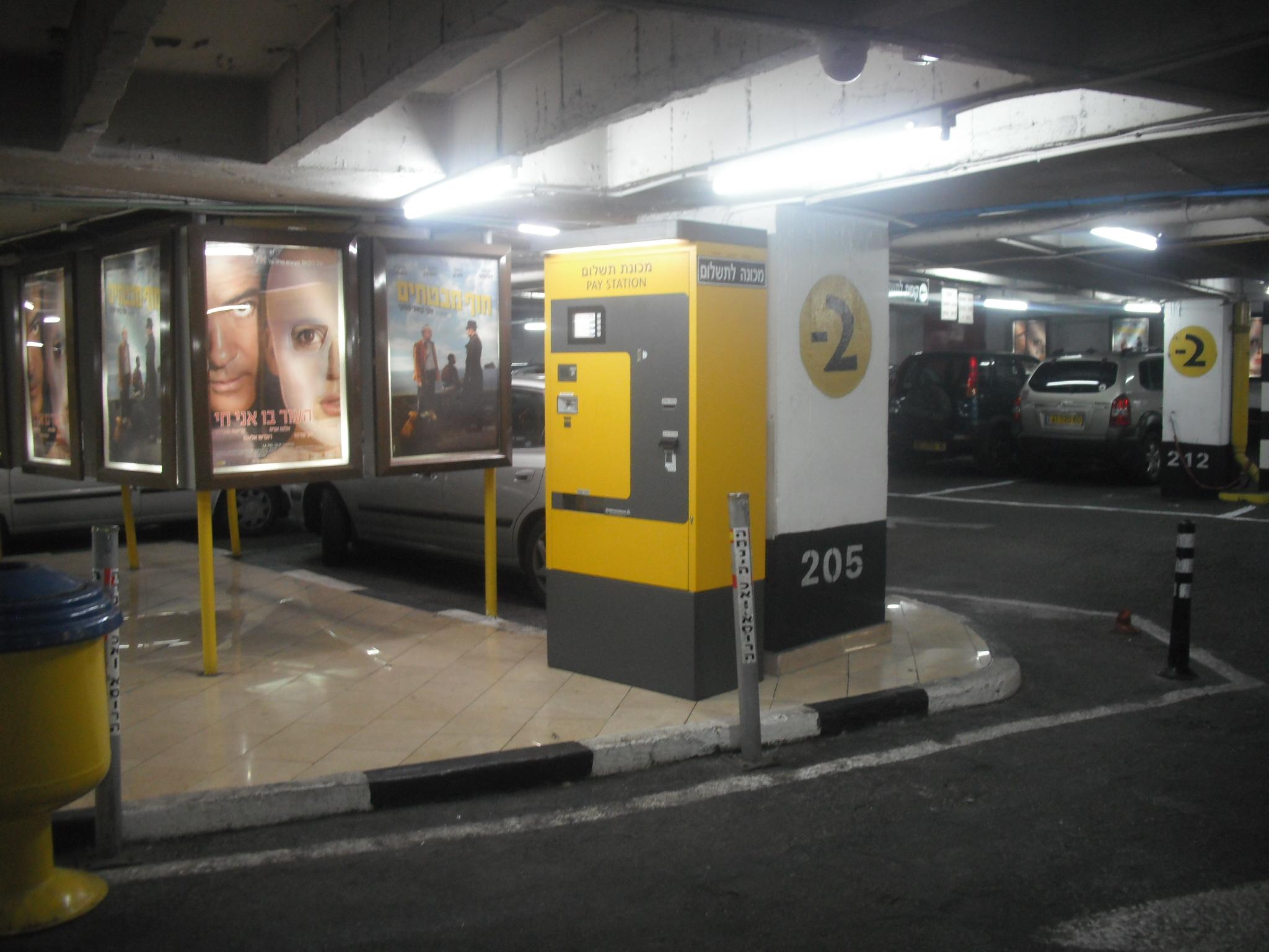 """מכונת תשלום בחניון 2- ללא גישה לכ""""ג"""