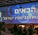 Access Israel 2nd Annual Conference