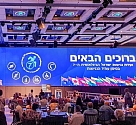 ועידת נגישות ישראל הבינלאומית