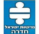 אודות נגישות ישראל -  חדרה