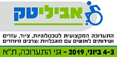 אביליטק - התערוכה המקצועית לטכנולוגיות, ציוד, עזרים ושירותים לאנשים עם מוגבלויות וצרכים מיוחדים 3-4 ביוני, 2019 - גני התערוכה, תל אביב