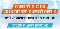התכנית להכשרת מורשה לנגישות השירות 2018 - מכון מגיד מבית האוניברסיטה העברית - ממשיכים ראיונות הקבלה