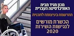הכשרת מורשים לנגישות השירות2020  - מכון מגיד מבית האוניברסיטה העברית - ההרשמה בעיצומה לתוכנית